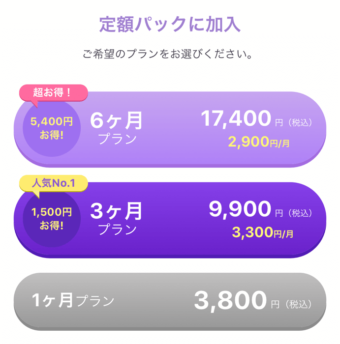 aocca 定額プラン表
