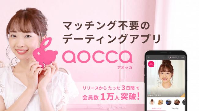 出会いアプリ aocca
