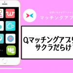 マッチングアプリ サクラ