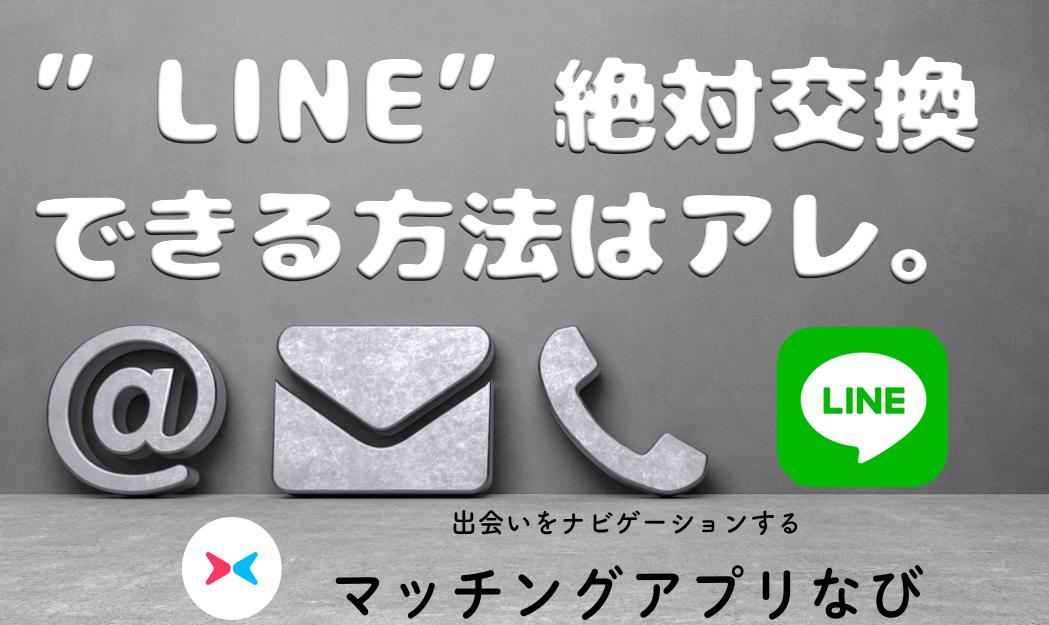 マッチング アプリ ライン 交換 後