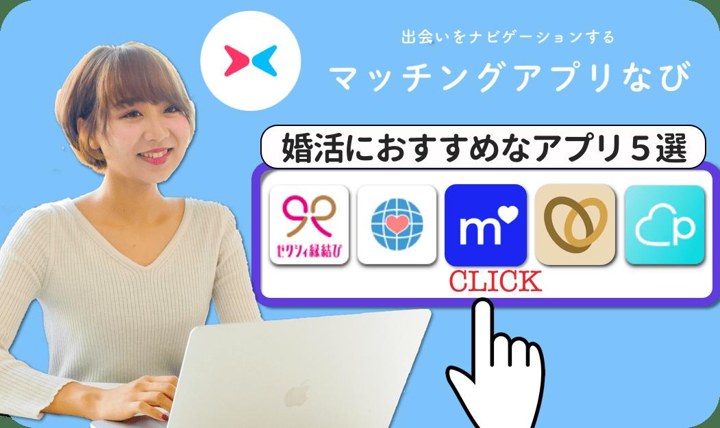 婚活 おすすめ アプリ