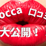 aocca 口コミ
