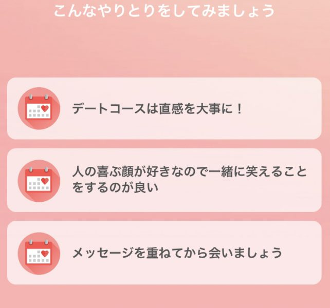 with マッチングしない メッセージ