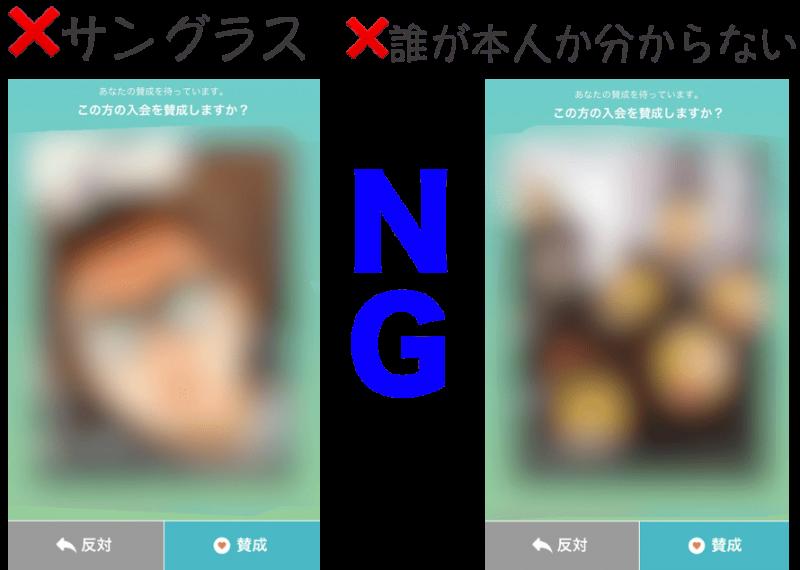 イヴイヴ 審査 NG写真