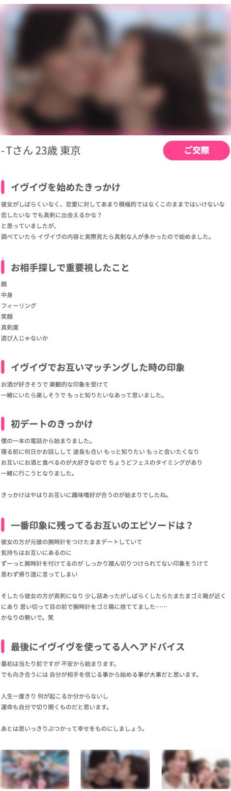 マッチングアプリ恋愛17