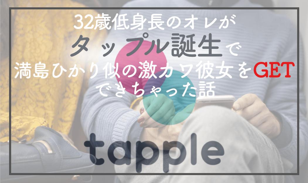 タップル体験談