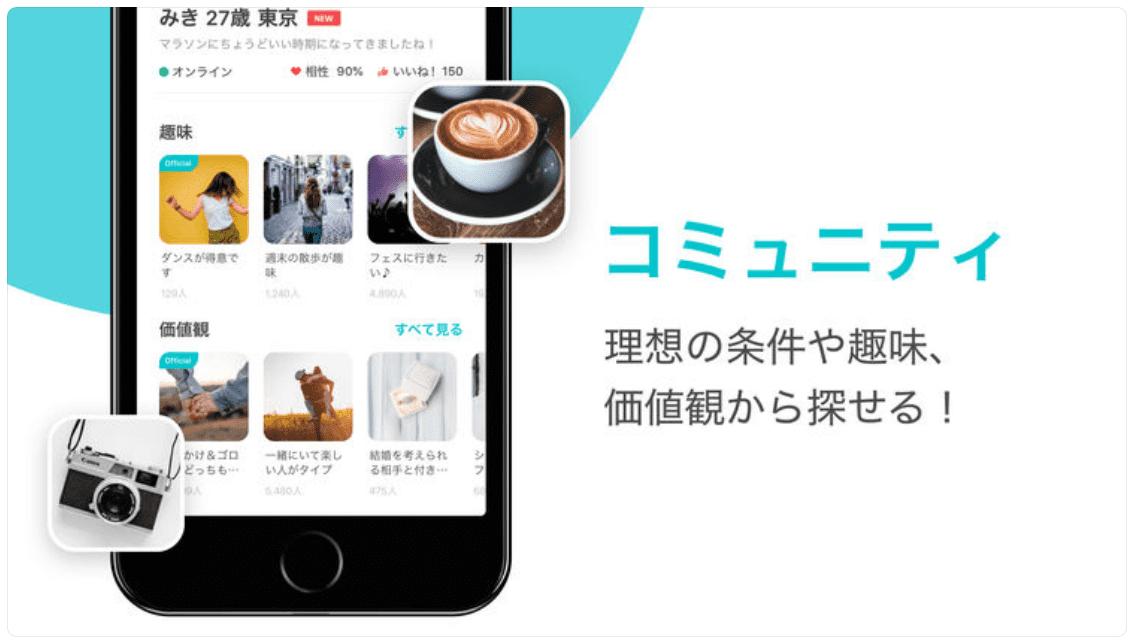 マッチングアプリ恋愛6