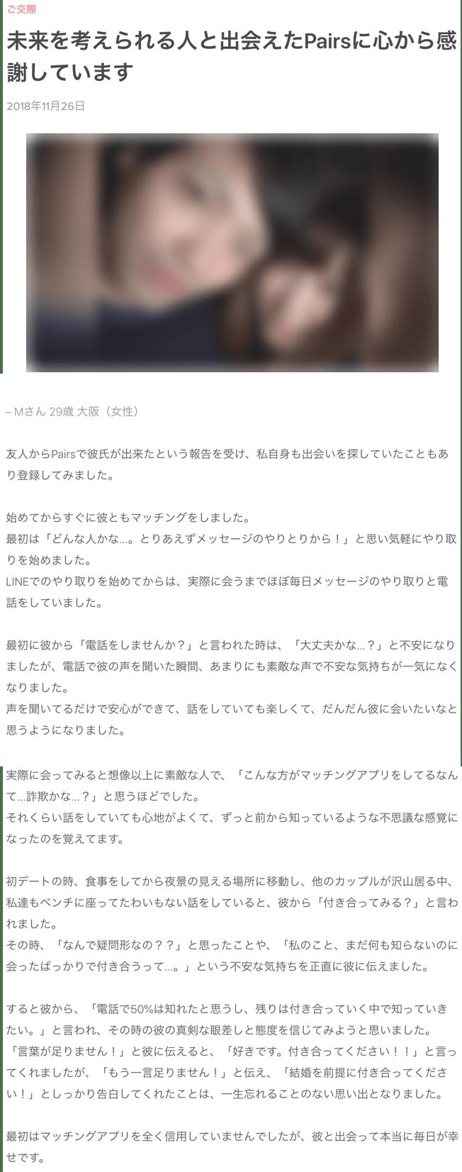 マッチングアプリ恋愛10