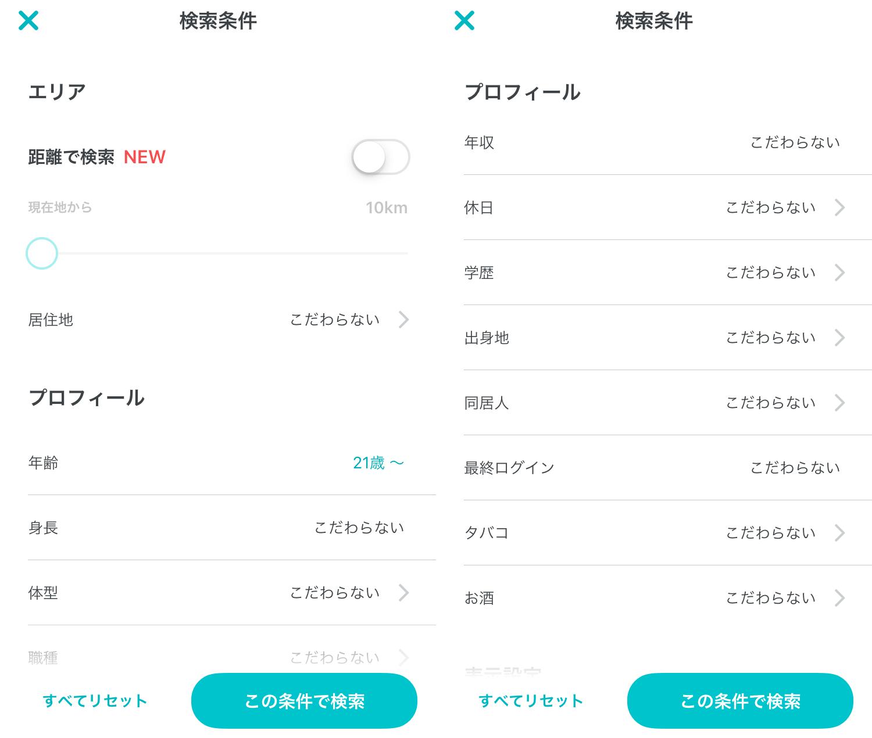 マッチングアプリ恋愛5