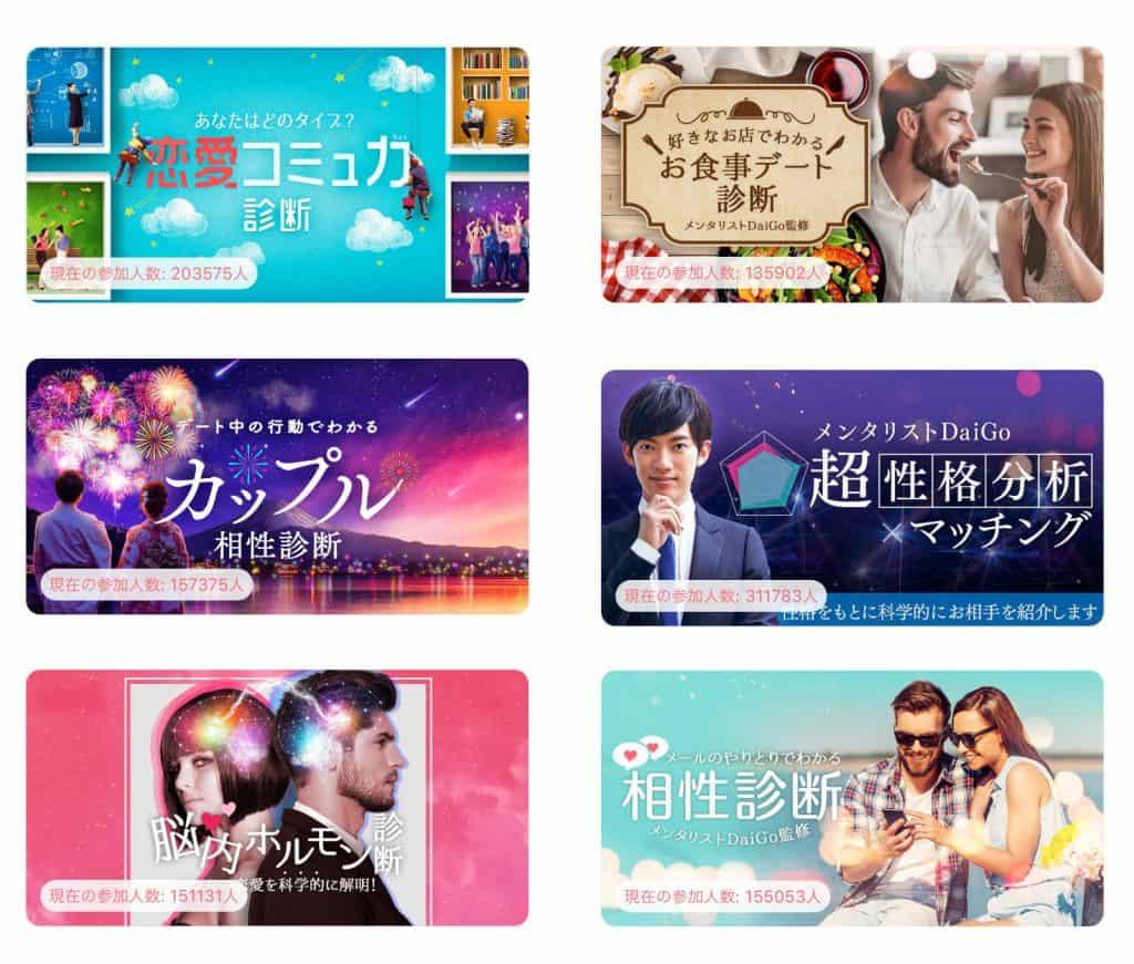 マッチングアプリ恋愛21