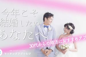 30代婚活必勝法!30代の結婚を阻む原因&対策、おすすめの出会いのきっかけも紹介!