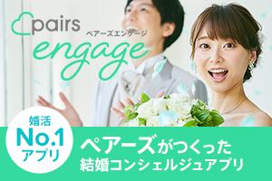 ペアーズエンゲージ PairsEngage