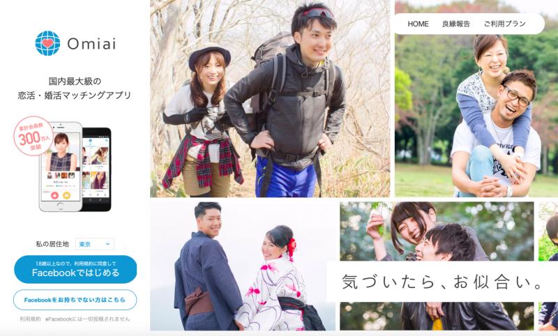 マッチングアプリ 年上 Omiai
