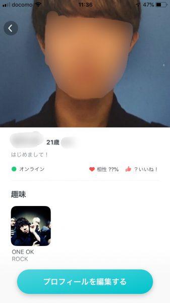 マッチングアプリ 年上 ペアーズ