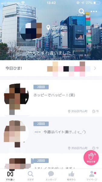 マッチングアプリ 遊び CROSS ME