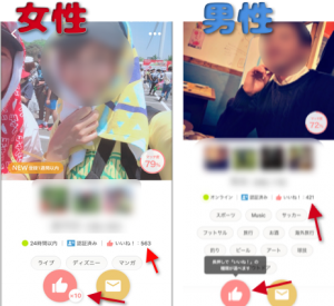 Omiai人気会員のイメージ画像