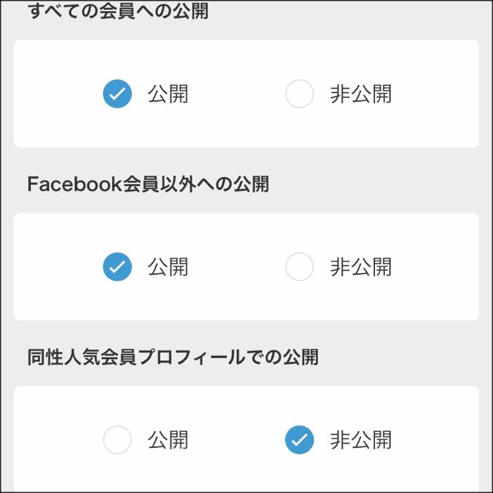 omiaiの人気会員の非公開設定