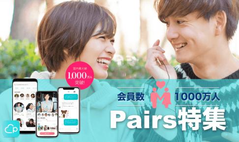 pairsペアーズ マニュアル