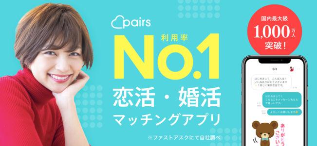 マッチングアプリ恋愛3
