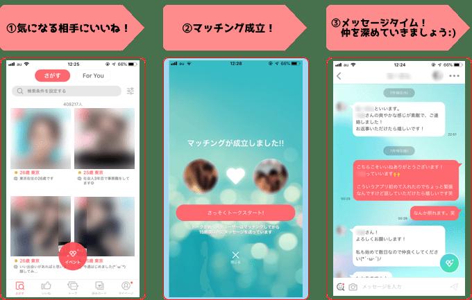 マッチングアプリ恋愛20