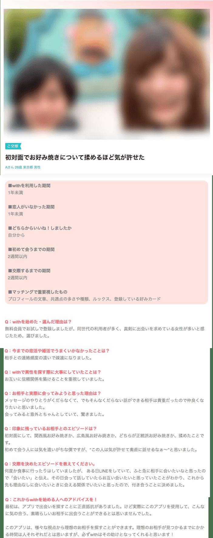 マッチングアプリ恋愛27