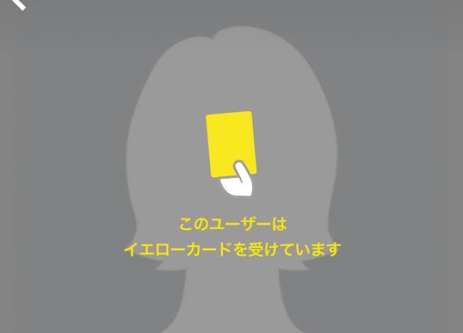 マッチングアプリ  遊び omiai イエローカード