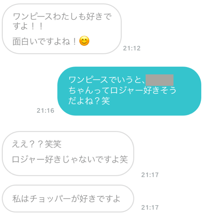 ペアーズ メッセージ