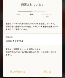dine(ダイン) サクラ・業者