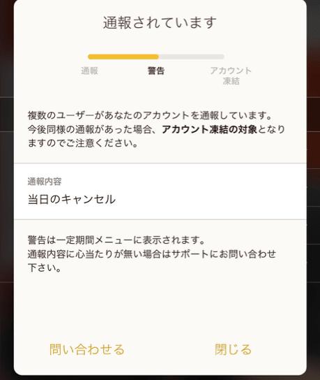 dine(ダイン) サクラ・業者 通報