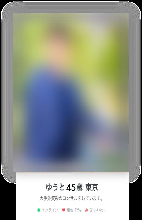 マッチングアプリにいるハイスペ男性
