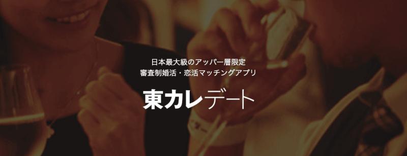 出会いアプリ 東カレ
