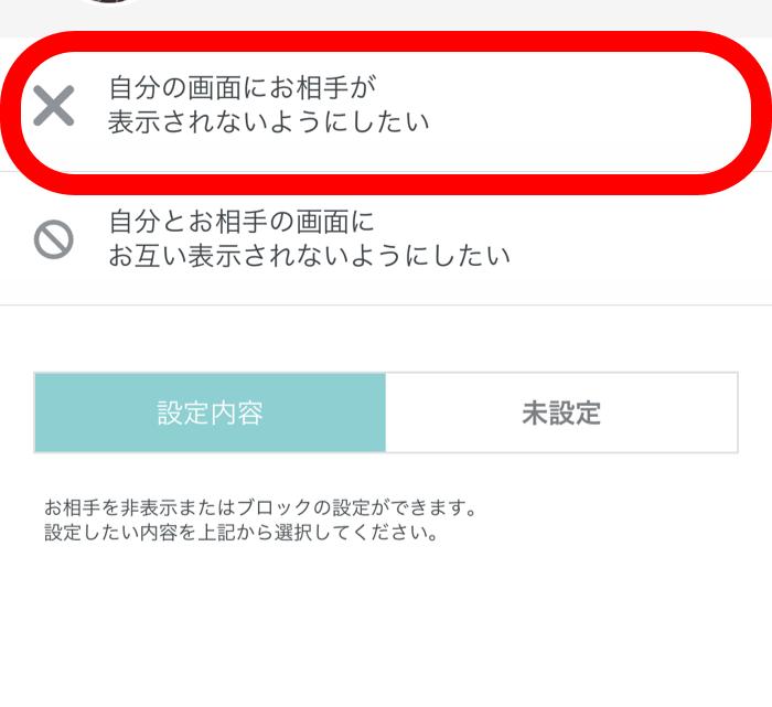非表示 ボタン