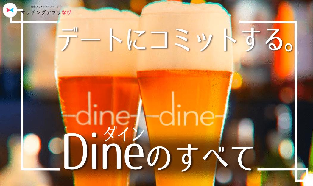 【2021年版】Dine(ダイン)ってどんなアプリ?メッセージなしで出会える話題のアプリについて解説!