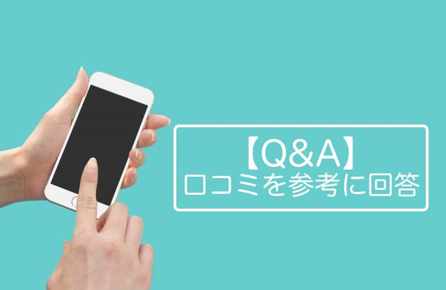 マッチングアプリに対するQ&A