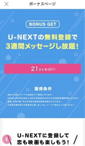 「U-NEXTの無料登録」で3週間メッセージし放題というキャンペーンです。