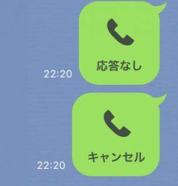 LINE 電話に応答してくれない