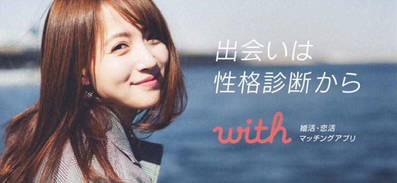 マッチングアプリ 真面目 with