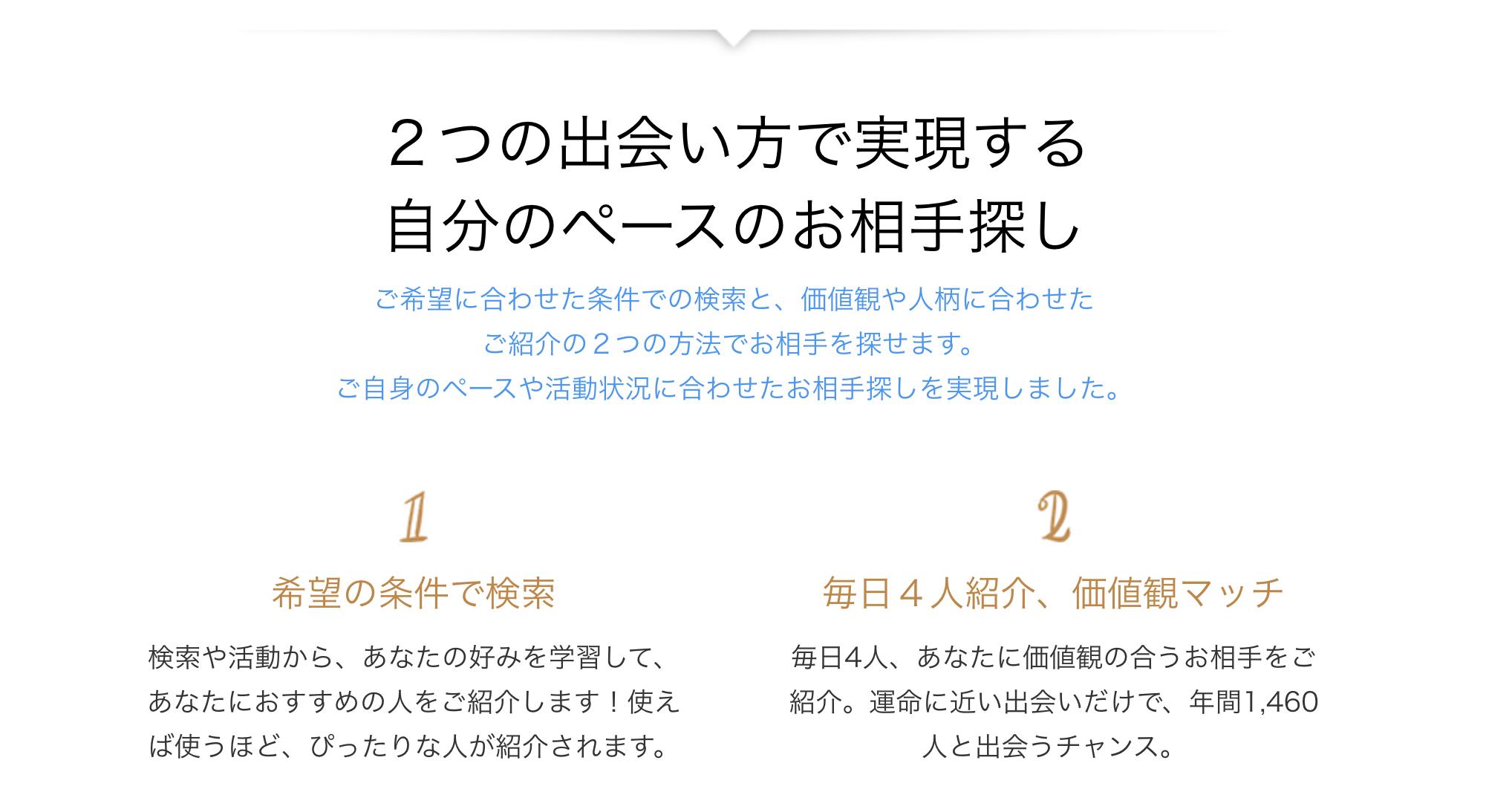 ゼクシィ縁結び*検索機能