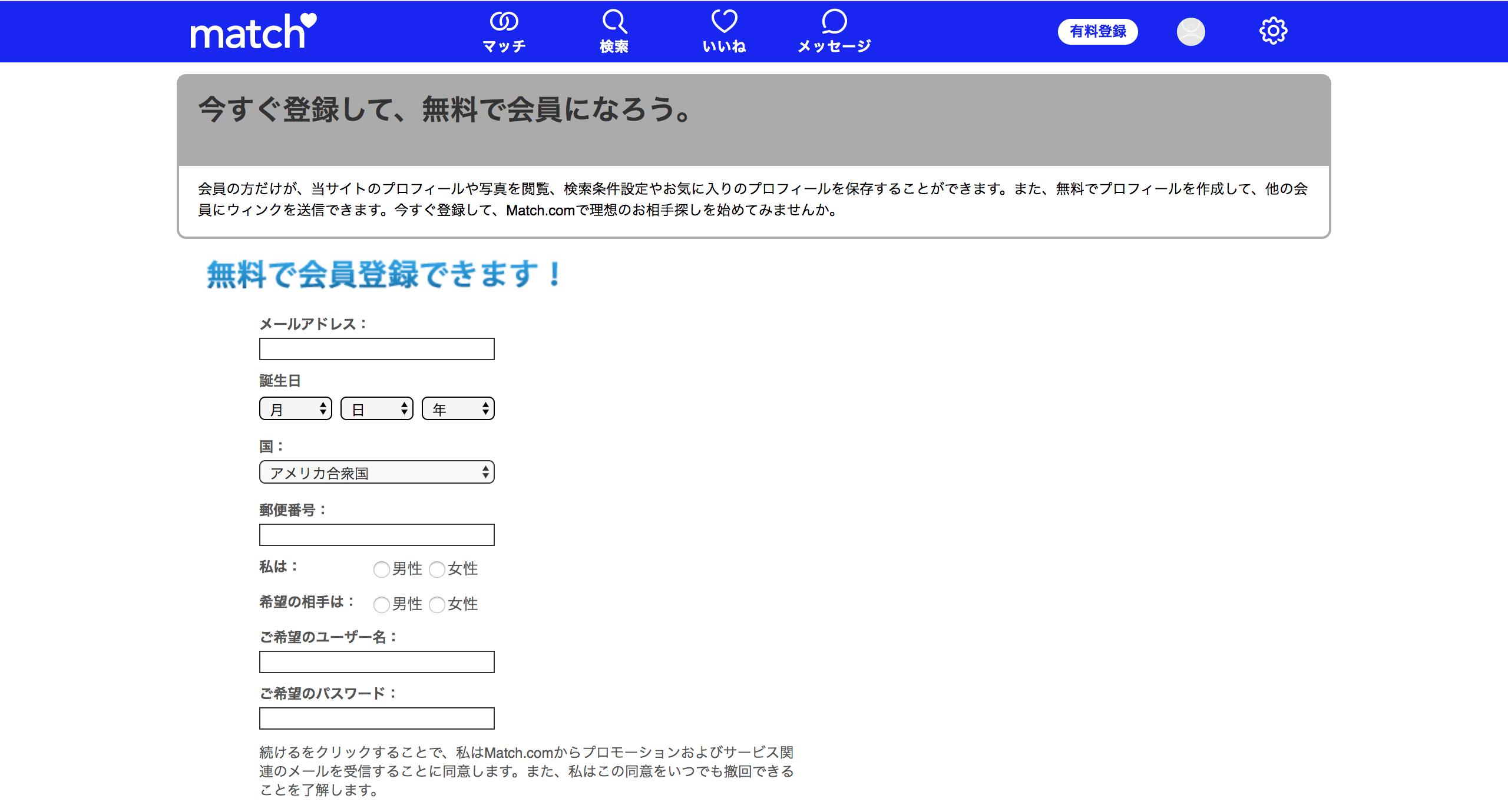 マッチコムまとめ*登録方法