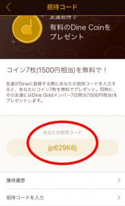 マッチングアプリ 無課金