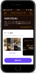 マッチングアプリ Dine