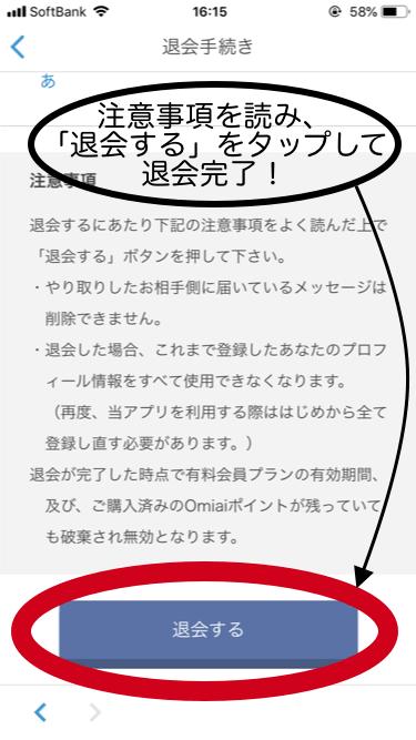 Omiai 退会手順 4
