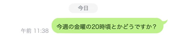 マッチングアプリ 初デート 成功