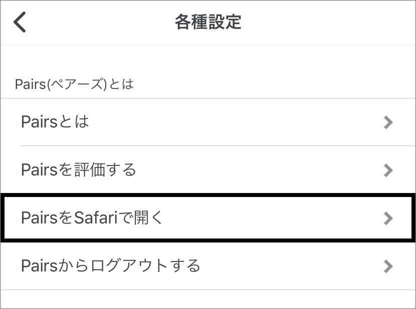 ペアーズ Safari