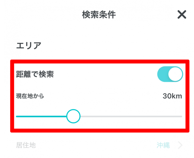 マッチングアプリ  沖縄 距離