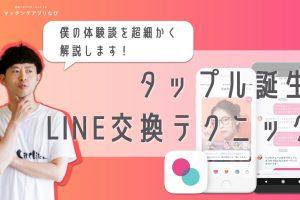 タップル誕生 LINE交換