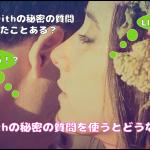 with 秘密の質問