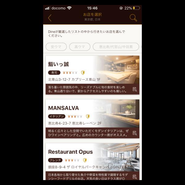Dineお店を選択画面