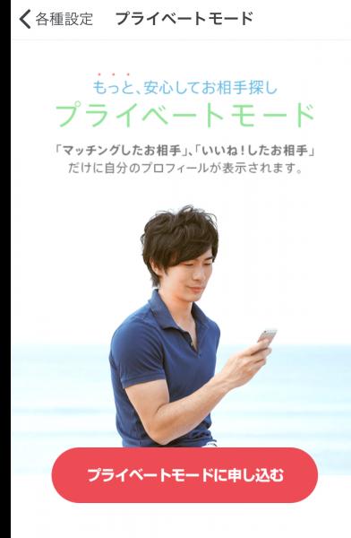 マッチングアプリ 沖縄 プライベートモード