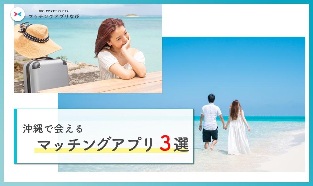 【目的別】沖縄で出会えるマッチングアプリ4選!地方でも絶対に会える使い方も大公開!